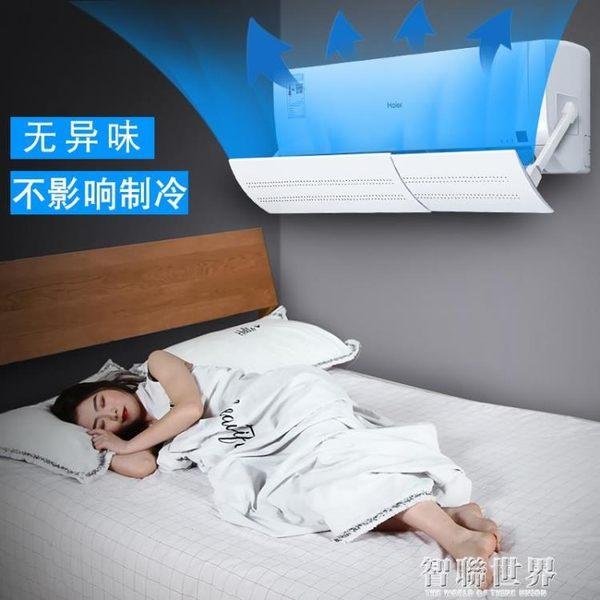 空調擋風板 空調擋風板防直吹格力壁掛式冷氣月子嬰幼兒出風口擋板防風罩通用 ATF 智聯
