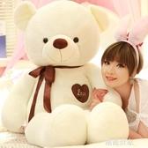 可愛毛絨玩具布娃娃貓玩偶抱抱熊女孩睡覺抱送女友生日禮物MBS『潮流世家』