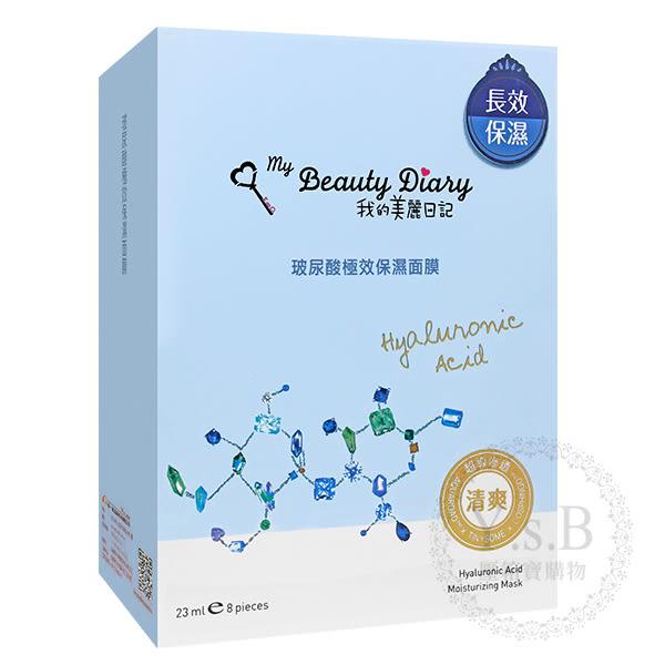 我的美麗日記 玻尿酸極效保濕面膜 8片【壓箱寶】