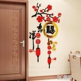 牆貼 吉祥福字新年裝飾房間客廳玄關餐廳背景牆面3d立體壓克力牆貼畫紙 3C優購WD