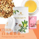 【德國農莊 B&G Tea Bar】白玉冰釀蘋果茶-中瓶 (130g)