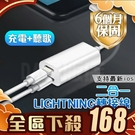 Lightning 一分二 轉接頭 轉接線 [半年保固] 轉換頭 蘋果 充電 通話 聽歌 iphone12 11 X s 8 7 SE