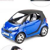 模型車 奔馳smart車模兒童合金玩具車小汽車模型仿真男孩回力車小車警車【快速出貨八折優惠】