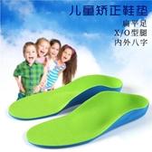 糾正鞋墊扁平足矯正鞋墊兒童內外八字矯正器xo型腿足內外翻寶寶平足糾正 交換禮物