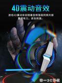 因卓 g7000電競游戲耳機頭戴式電腦7.1聲道吃雞耳麥臺式帶麥話筒【帝一3C旗艦】