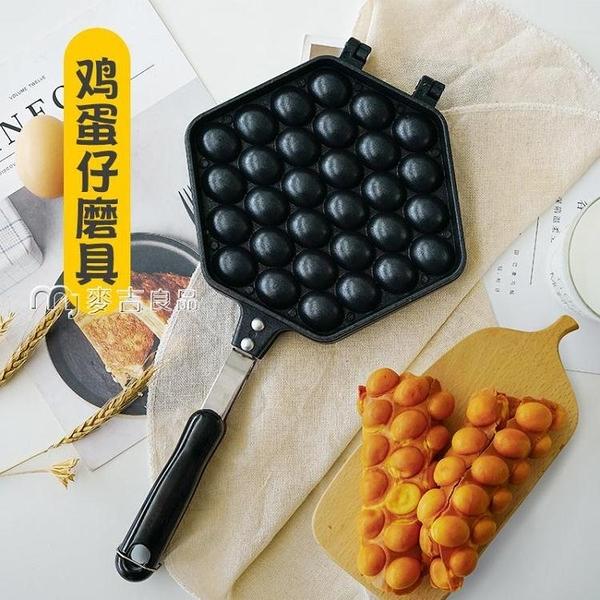 家用港式雞蛋仔鍋商用便捷式燃氣QQ蛋仔機蛋糕餅不粘烤盤烘焙模具YYS 快速出貨