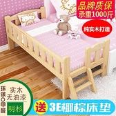 兒童床 兒童拼接床大床加寬床嬰兒床帶圍欄實木無油漆單人床床邊床加寬床【快速出貨】