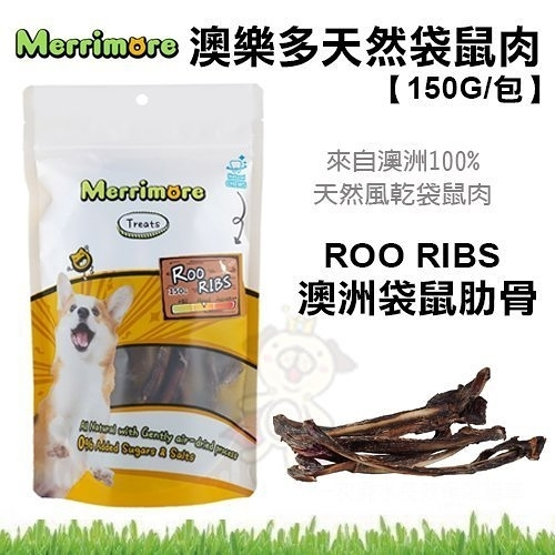 *KING*Merrimore澳樂多 《RO-4 澳洲袋鼠肋骨-狗零食》150g /包 來自澳洲100%天然風乾袋鼠肉!