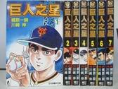【書寶二手書T2/漫畫書_MQT】巨人之星_1~7集合售_川崎伸