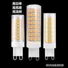 【快出】LEDG9高亮節能燈泡g9插針燈珠g9扁腳燈泡光源9W15W220V110V黃光