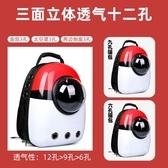 貓包太空艙雙肩寵物背包外出便攜袋貓書包裝貓籠狗狗背包貓咪用品QM『艾麗花園』