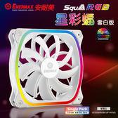 保銳 ENERMAX 12公分 電腦風扇 SquA 星彩蝠 雪白版 UCSQARGB12P-W-SG(單顆入)