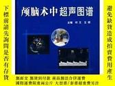 全新書博民逛書店顱腦術中超聲圖譜Y207470 何文、王碩 編 科技文獻出版社 ISBN:9787502365318 出版2