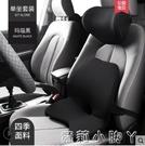 汽車腰靠墊車用靠腰頭枕護腰座靠背記憶棉減壓腰部支撐增高墊套裝 NMS蘿莉新品