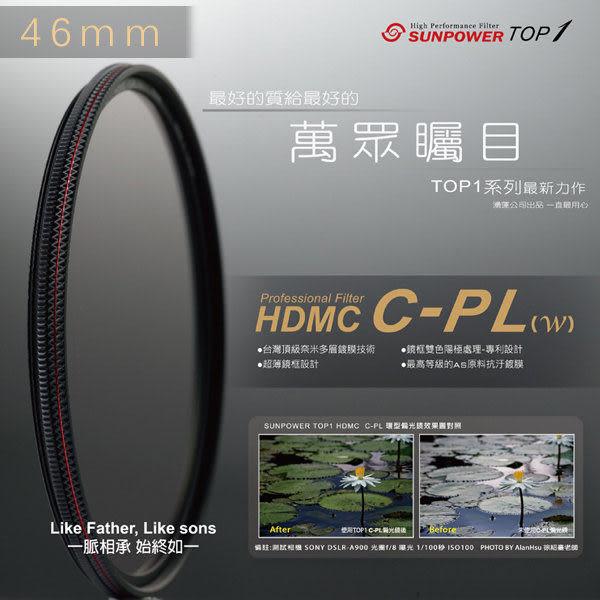 EGE 一番購】Sunpower TOP1 CPL HDMC 鈦元素鍍膜偏光鏡 防水潑 抗污 C-PL(w)【82mm】