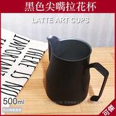 尖尖嘴拉花杯 - 黑色 拉花鋼杯 奶泡杯 500ml 拉花杯 拉花 外表質感細緻 可傑