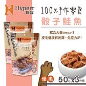 【SofyDOG】Hyperr超躍 手作骰子鮭魚 三件組 寵物零食 狗零食