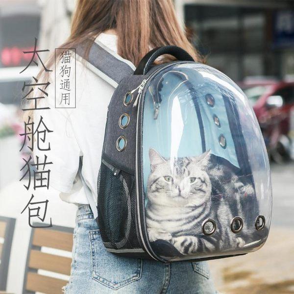 貓包寵物背包外出便攜包貓籠子狗狗書包手提雙肩貓咪太空艙寵物包