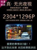 行車記錄器儀雙鏡頭高清夜視360全景電子狗一體隱藏式停車監控