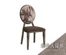 {{ 海中天休閒傢俱廣場 }} G-25 摩登時尚 餐椅系列 933-2 紐約客仿舊餐椅