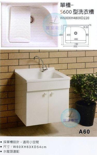 【麗室衛浴】台灣優質品牌 實心人造壓克力石活動式  AS60 洗衣檯組 60*63*54CM  媽媽的好幫手