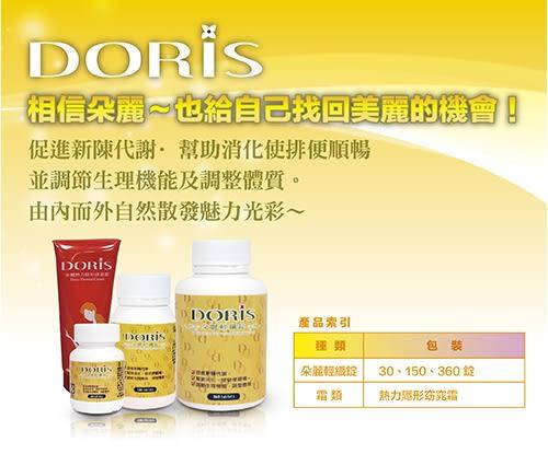 Doris  【1+1體驗組】朵麗輕纖錠30錠+朵麗熱力隱形窈窕霜
