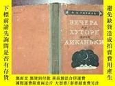 二手書博民逛書店罕見狄康卡近鄉夜話(俄文原版)Y235145 出版1958