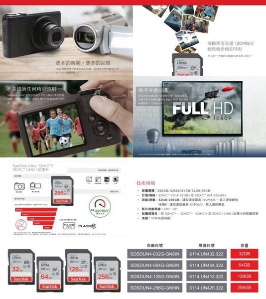 SanDisk Ultra SDXC UHS-I 64GB 64G 記憶卡 120MB/s C10 公司貨 適用相機