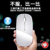 無線滑鼠蘋果筆記本電腦藍牙鼠標surface pro4/3微軟平板macbook無線鼠標滑鼠 交換禮物