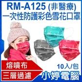 【3期零利率】預購 RM-A125 一次性防護彩色雪花口罩 10入/包 3層過濾 熔噴布 高效隔離汙染 (非醫療)