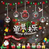 聖誕貼紙圣誕節裝飾品場景布置玻璃門貼櫥窗靜電貼紙圣誕樹老人禮物墻貼畫 貝兒鞋櫃