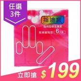 【任3件$199】findom 指用型衛生套(緊緻服貼型)6入【小三美日】保險套
