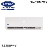 【Carrier 開利】10-12坪變頻冷暖分離式冷氣38QHA072DS/42QHA072DS 免運費/送基本安裝