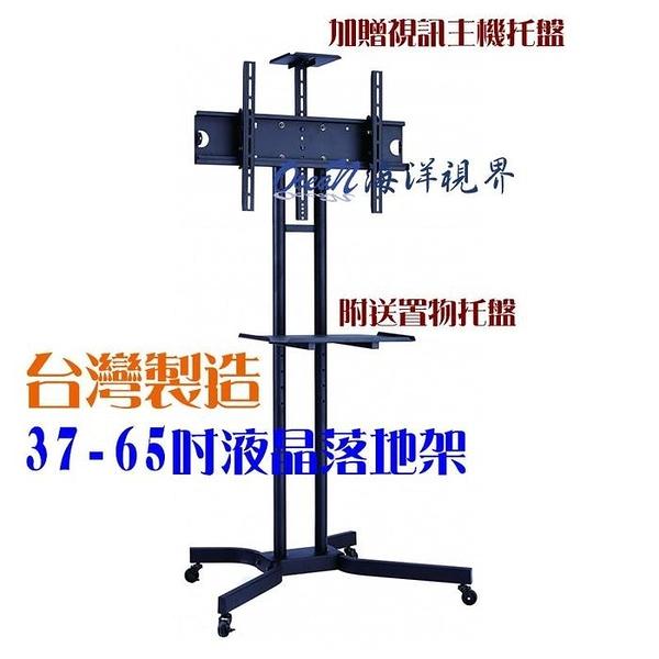 【OU-V954】台灣製造 (37-65吋) 電視移動立架 落地架 移動架 電視推車 液晶落地支架
