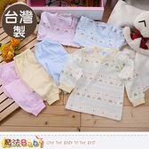 嬰幼兒套裝 台灣製純棉春夏薄長袖冷氣房套裝 魔法Baby