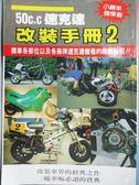 【書寶二手書T1/雜誌期刊_KCP】50C.C速克達改裝手冊2