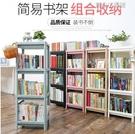 書櫃書架小書架書櫃簡易桌上學生用簡約現代經濟型省空間置物架子落地臥室YYJ 新年特惠