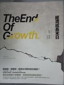 【書寶二手書T2/社會_YIT】經濟成長末日:薪資退、物價漲,經濟冰河期你該怎麼辦_理察.海恩堡