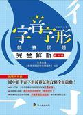 字音字形競賽試題完全解析(國中組)