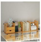 桌面收納伸縮帶抽屜簡易桌上置物架學生創意書架辦公桌實木收納桌面小書架YYS 【快速出貨】