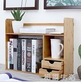 楠竹桌上書架置物架辦公桌書櫃桌面學生實木簡易小書架收納架 中秋節全館免運