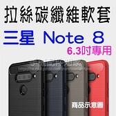 【拉絲碳纖維】SAMSUNG 三星 Galaxy Note 8 N950 6.3吋 防震防摔 拉絲碳纖維軟套/保護套/背蓋/全包覆