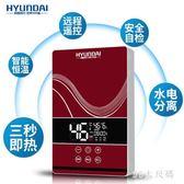 220V即熱式電熱水器家用小型過水熱速熱免儲水衛生間 QQ15668『MG大尺碼』