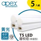 5入【APEX】T5 LED 全塑層板燈(串接型) 4呎20W 黃光