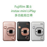 黑熊館 Fujifilm 富士 instax mini LiPlay 拍立得 隨拍隨得隨列印 輕巧機身 數位相機