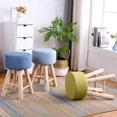 沙發小凳子 實木小板凳沙發凳成人圓凳時尚創意布凳子餐桌凳布藝梳妝凳高凳子JY