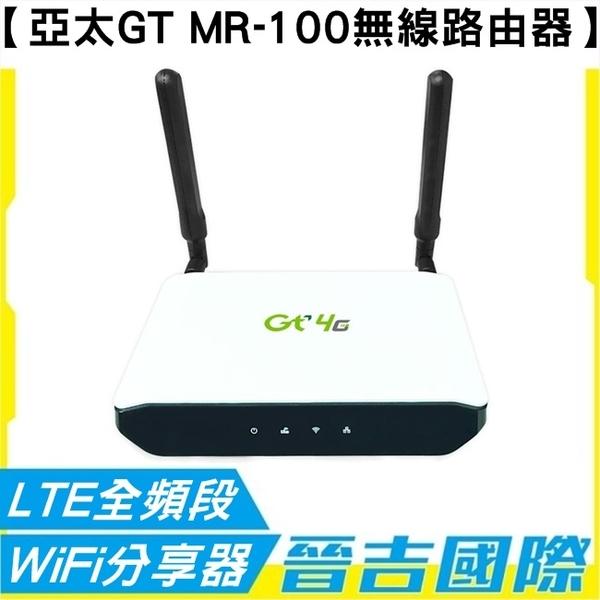 【晉吉國際】亞太 GT MR-100 無線路由器 4G LTE全頻段 WIFI分享器 無線分享器 4G無線路由器