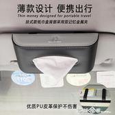 車載掛式紙巾盒車內掛遮陽板天窗抽紙盒創意車用抽紙巾盒汽車用品 西城故事