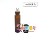 滾珠空瓶 加厚6支裝棕色10ml精油滾珠瓶 鋼珠玻璃珠頭空瓶香水純露分裝調配