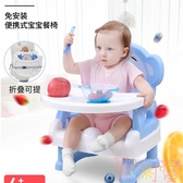 兒童餐椅便攜式寶寶吃飯桌可折疊兒童椅靠背椅【聚可愛】